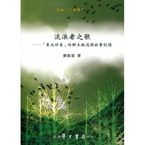 流浪者之歌:「東北作家」的鄉土敘述與社會記憶【POD】