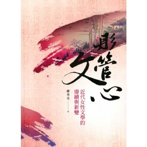彤管文心:近代女性文學的賡續與新變