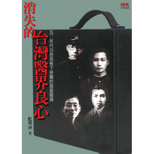 消失的台灣醫界良心