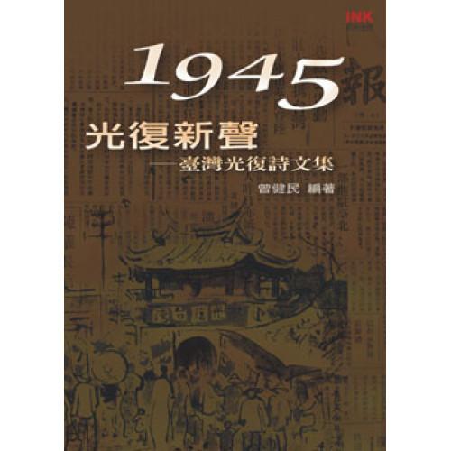 1945光復新聲--臺灣光復詩文集