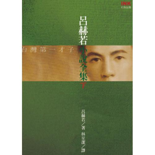 呂赫若小說全集(下)
