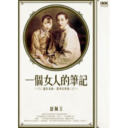 一個女人的筆記:盛氏家族˙邵洵美與我