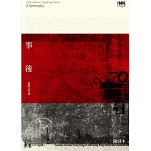 事後-香港文化誌