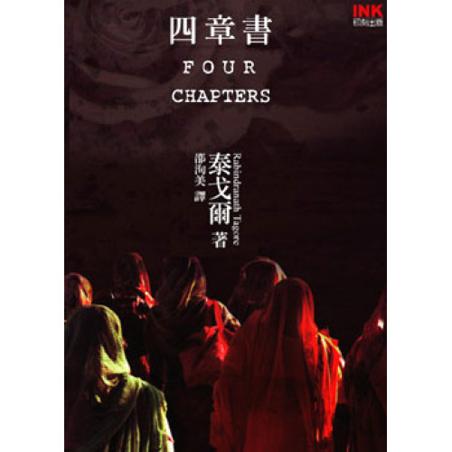 四章書 FOUR CHAPTERS