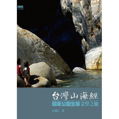 台灣山海經-國家公園生態文學之旅