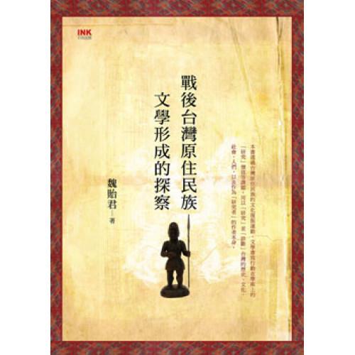 戰後台灣原住民族文學形成的探索