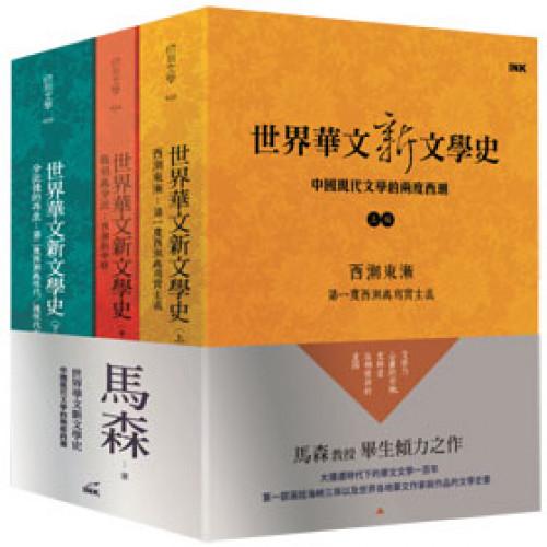 世界華文新文學史(三冊一套):中國現代文學的兩度西潮
