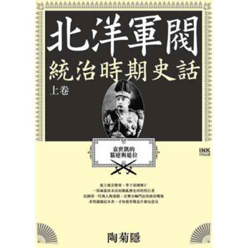 北洋軍閥統治時期史話(上卷)-袁世凱的篡逆與退位