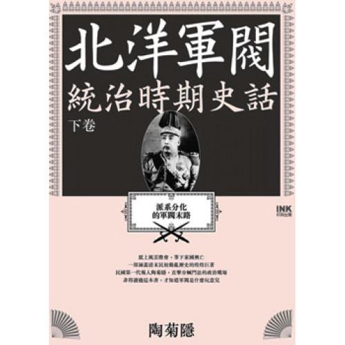 北洋軍閥統治時期史話(下卷)-派系分化的軍閥末路