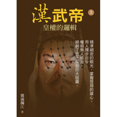 漢武帝-皇權的邏輯(上)