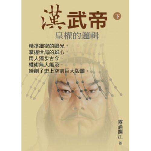 漢武帝-皇權的邏輯(下)