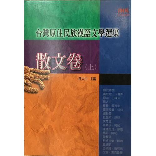 台灣原住民族漢語文學選集-散文卷上