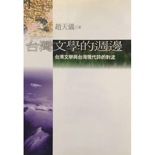 台灣文學的周邊-台灣文學與台灣現代詩的對流