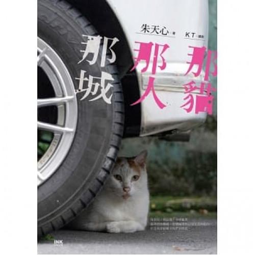 那貓那人那城