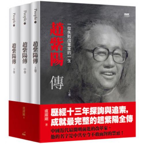 趙紫陽傳:一位失敗改革家的一生(上中下)