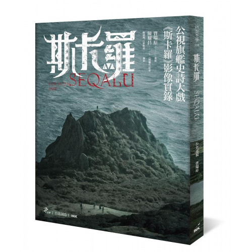 斯卡羅 SEQALU: Formosa 1867