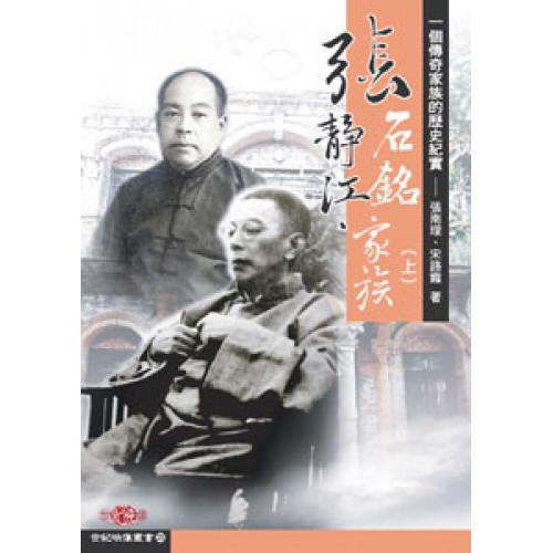 張靜江、張石銘家族── 一個傳奇家族的歷史紀實(上)、(下)