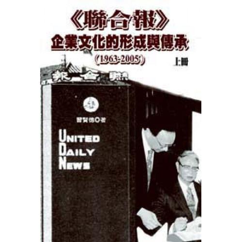 聯合報企業文化的形成與傳承(1963-2005)上