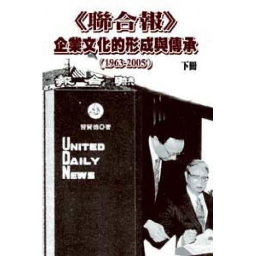聯合報企業文化的形成與傳承(1963-2005)下