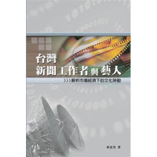 台灣新聞工作者與藝人─解析市場經濟下的文化勞動