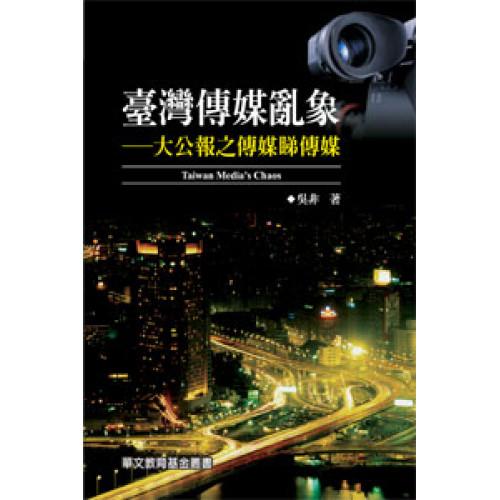 臺灣傳媒亂象──大公報之傳媒睇傳媒
