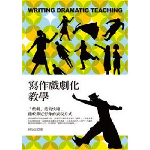 寫作戲劇化教學