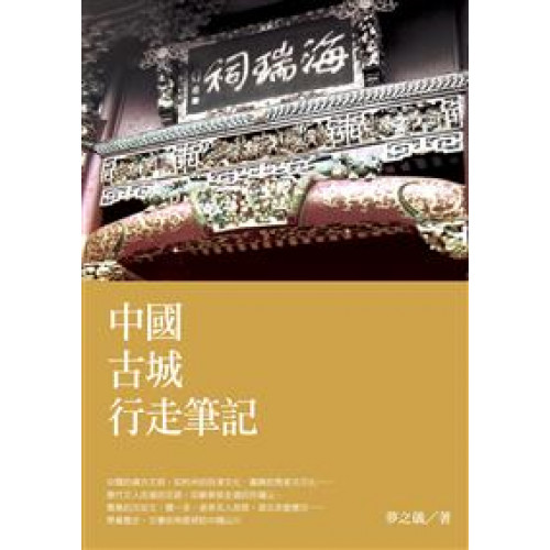中國古城行走筆記