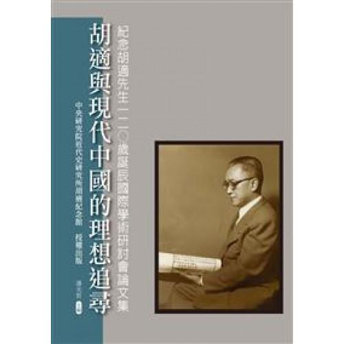 胡適與現代中國的理想追尋──紀念胡適先生120歲誕辰國際學術研討會論文集