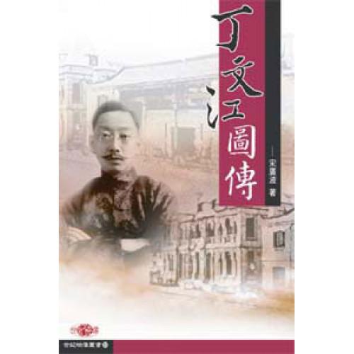 丁文江圖傳