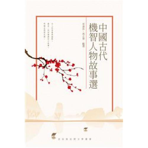 中國古代機智人物故事選