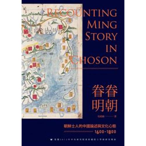 眷眷明朝──朝鮮士人的中國論述與文化心態(1600-1800)