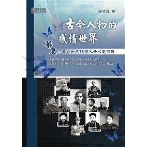 古今人物的感情世界──華夏一百六十年指標人物心態管窺