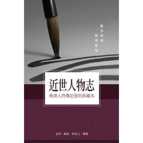 近世人物志──晚清人物傳記復刻典藏本