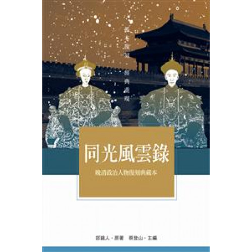 同光風雲錄──晚清政治人物復刻典藏本