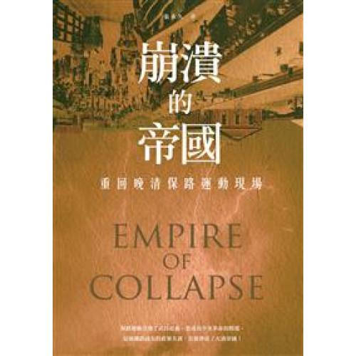 崩潰的帝國——重回晚清保路運動現場