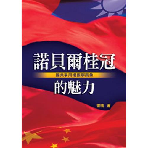 諾貝爾桂冠的魅力—國共爭用楊振寧真相