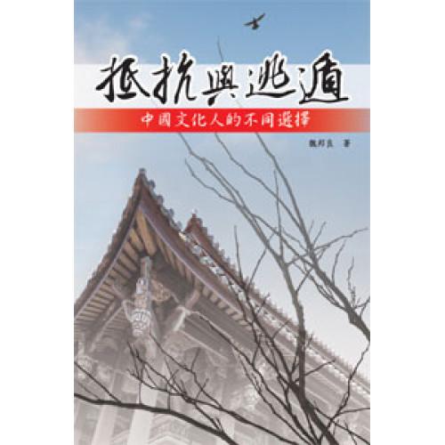 抵抗與逃遁──中國文化人的不同選擇