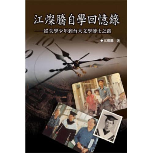 江燦騰自學回憶錄──從失學少年到台大文學博士之路