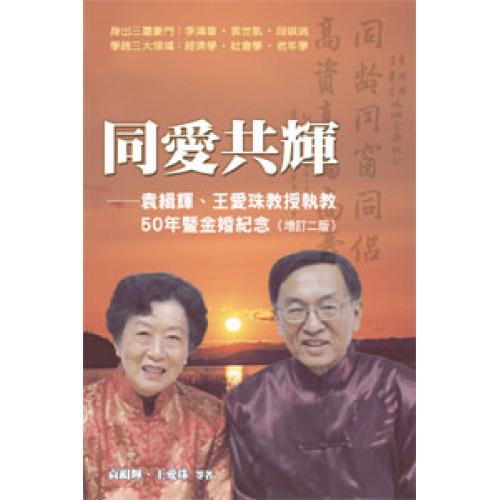 同愛共輝──袁緝輝、王愛珠教授執教50年暨金婚紀念(增訂二版)