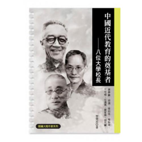 中國近代教育的奠基者──八位大學校長
