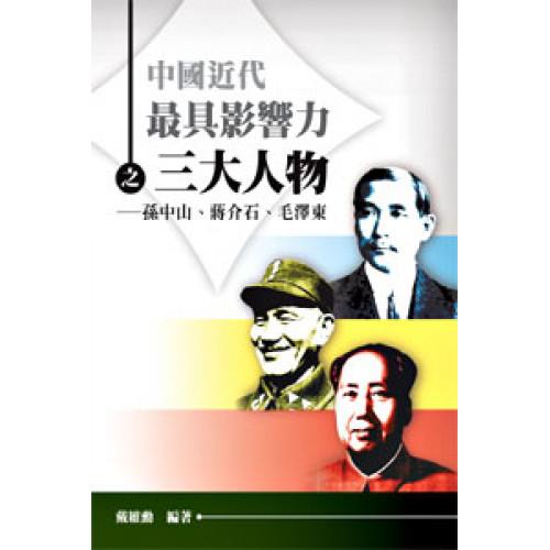 中國近代最具影響力之三大人物──孫中山、蔣介石、毛澤東
