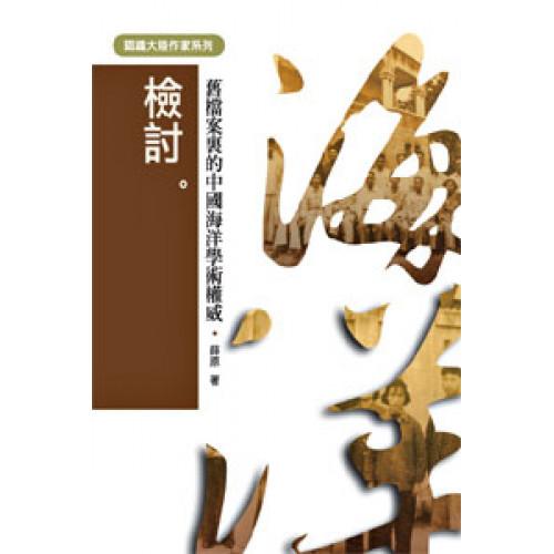 檢討──舊檔案裏的中國海洋學術權威