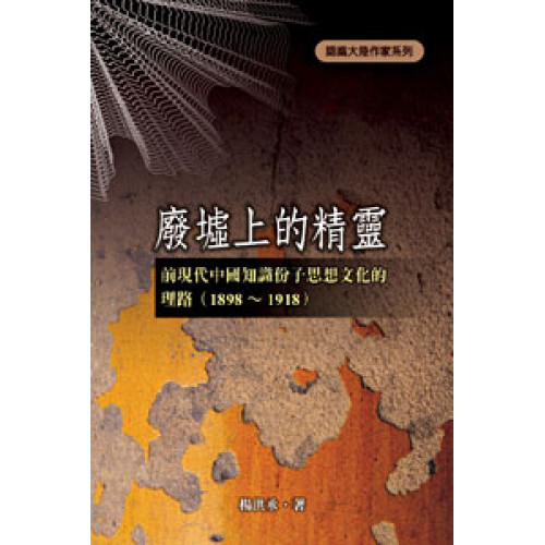 廢墟上的精靈──前現代中國知識份子思想文化的理路(1898~1918)