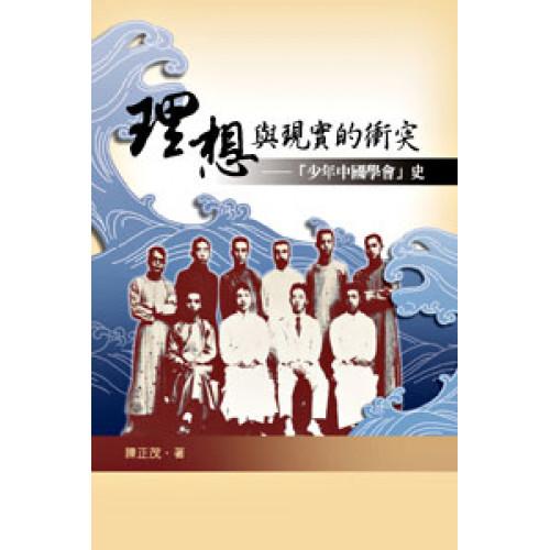 理想與現實的衝突--「少年中國學會」史