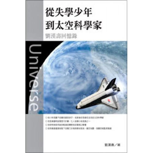 從失學少年到太空科學家——劉漢壽回憶錄