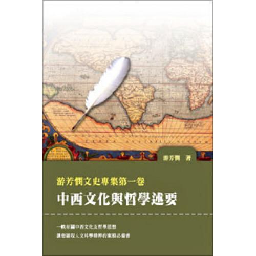 游芳憫文史專集第一卷:中西文化與哲學述要