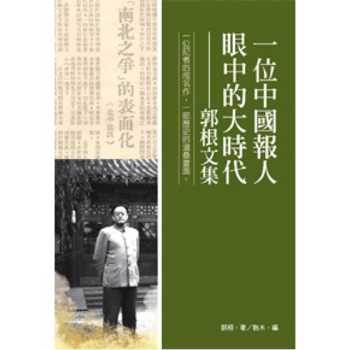 一位中國報人眼中的大時代──郭根文集