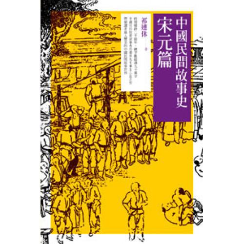 中國民間故事史--宋元篇