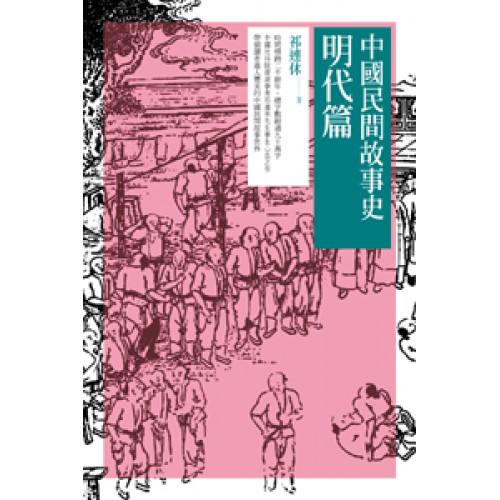 中國民間故事史──明代篇