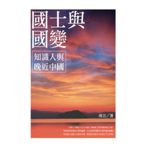 國士與國變──知識人與晚近中國